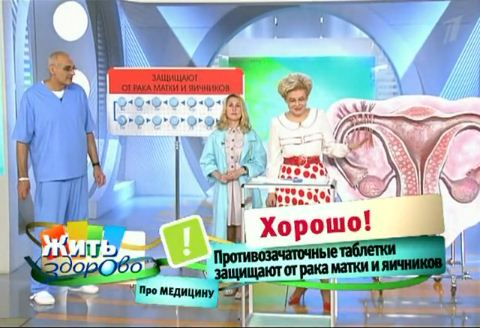 программа малышевой о паразитах в организме