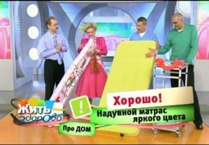 Надувной матрас. Как его выбрать