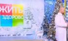 Жить здорово: Сегодняшний выпуск от 22.12.2020 фото